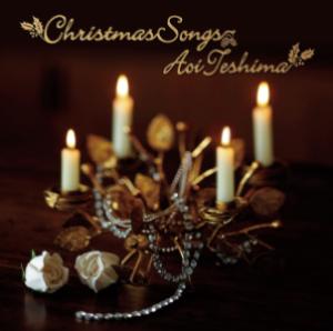 手嶌葵<br>christmas Songs