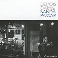 吉田慶子<br>パレードのあとで~ナラ・レオンを歌う<br>DEPOIS DA BANDA PASSAR