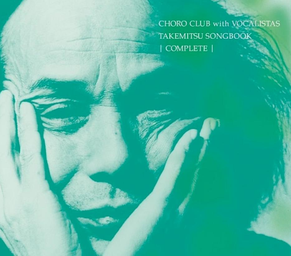 CHORO CLUB with VOCALISTAS <br>「武満徹ソングブック -コンプリート」
