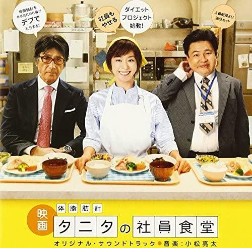 小松亮太 <br>「体脂肪計タニタの社員食堂」オリジナルサウンドトラック