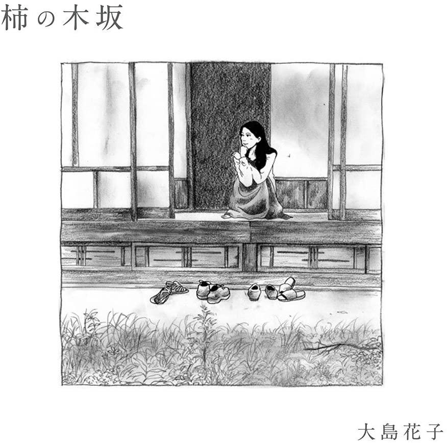大島花子<br> 柿の木坂