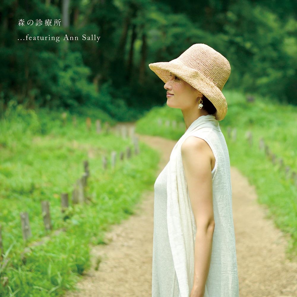 Ann Sally <br>森の診療所…featuring Ann Sally