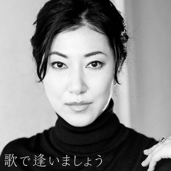 畠山美由紀 <br>歌で逢いましょう